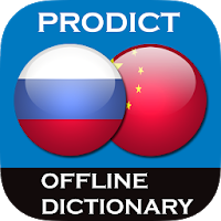Russian – Chinese dictionary