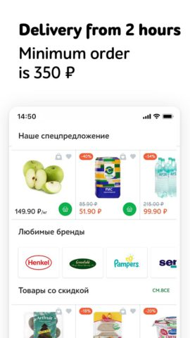 Utkonos — Favorite products with home delivery