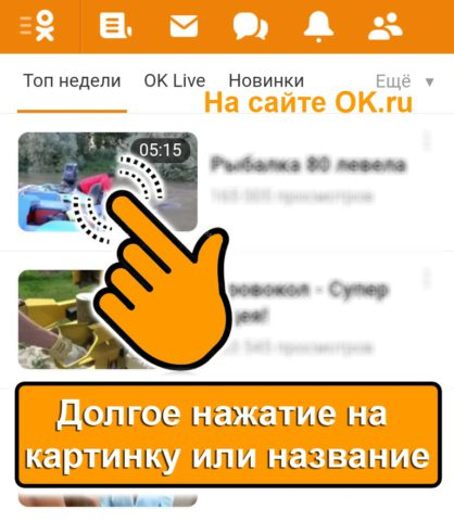 OK.ru Video Downloader