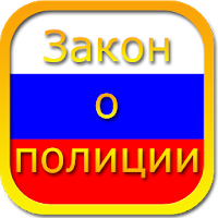 Police Act of Russia Free